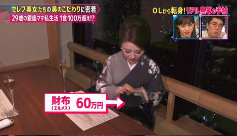 高嶋りえ子100万円札