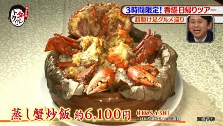 蒸し蟹炒飯