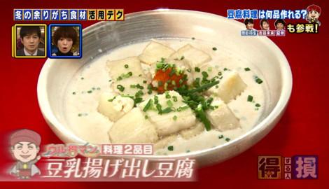 豆乳揚げ出し豆腐