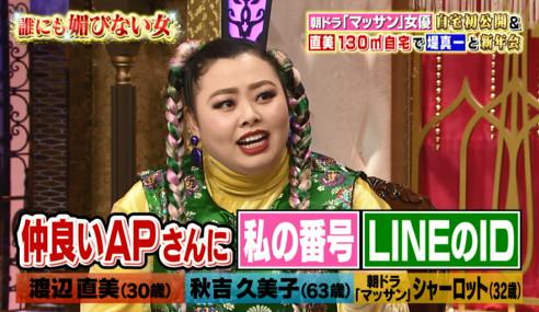 渡辺直美LINE