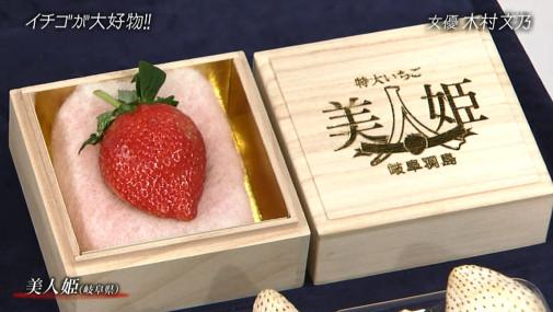 おしゃれイズム・木村文乃が食べたイチゴの名前は、美人姫