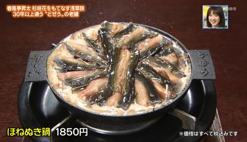 ぴったんこカンカン春風亭昇太どじょうの骨抜き鍋