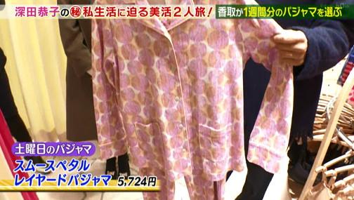 ウンナナクールスムースペタルレイヤードパジャマ