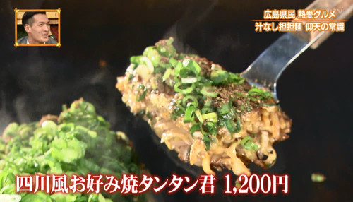 ケンミンショー汁なし担々麺のお店⑦四川風お好み焼きタンタン君
