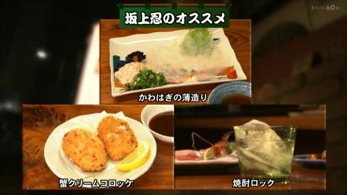 ダウンタウンなう・松坂桃李さんが食べた料理