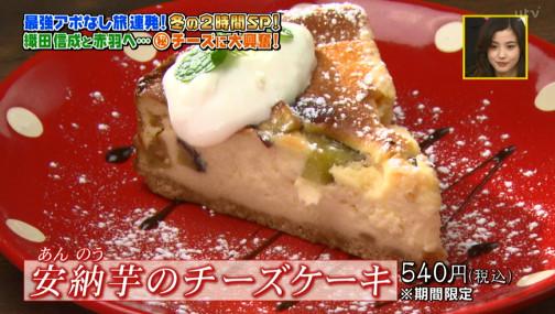 安納芋のチーズケーキ