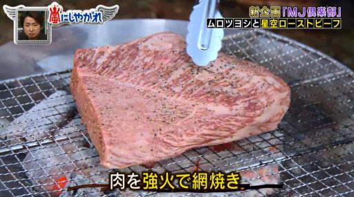 嵐にしやがれ|ローストビーフの作り方③肉を焼く