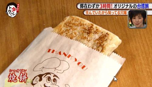 焼き餅台湾ダレトク武井壮