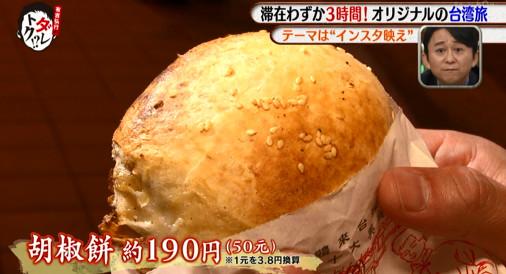 胡椒餅ダレトク台湾