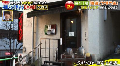 SAVOY 麻布十番店世界が驚いたニッポン!スゴ~イデスネ!!視察団