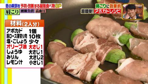 ジョブチューン・肩こり改善アボカド料理のレシピ「豚巻きアボカドの照り照り焼き」4