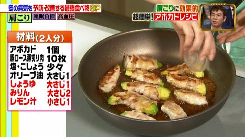 ジョブチューン・肩こり改善アボカド料理のレシピ「豚巻きアボカドの照り照り焼き」5