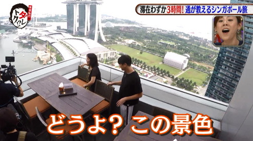 ダレトク岩井志麻子シンガポールの旅①・世界一高い醸造所
