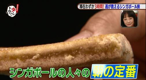 ダレトク岩井志麻子シンガポールの旅④・カヤ・トースト2