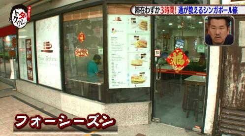 ダレトク岩井志麻子シンガポールの旅④・カヤ・トースト