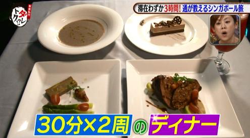 ダレトク岩井志麻子シンガポールの旅・⑥観覧車