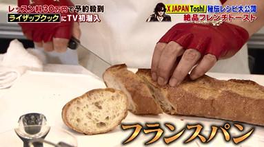ペコジャニ・トシのフレンチトーストのレシピ①