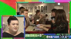 マツコ会議の大阪の相席バーはどこ?