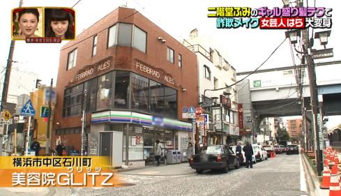 櫻井有吉夜会・二階堂ふみが盛り髪した美容院