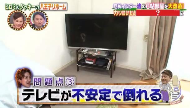 八王子リフォームテレビ