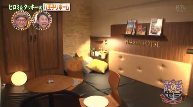 有吉ゼミ渚の部屋