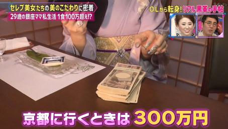 もしかしてズレてる高嶋りえ子300万円