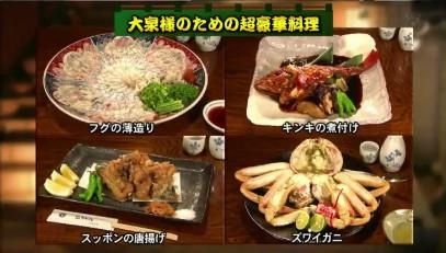ダウンタウンなう魚や富ちゃん料理