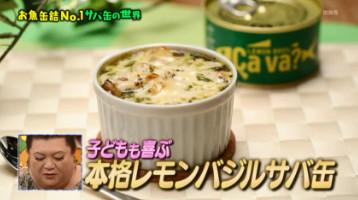 レモンバジルサバ缶