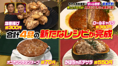 櫻井有吉夜会レシピ