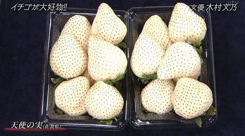 おしゃれイズム・木村文乃が食べたイチゴの名前は、天使の実