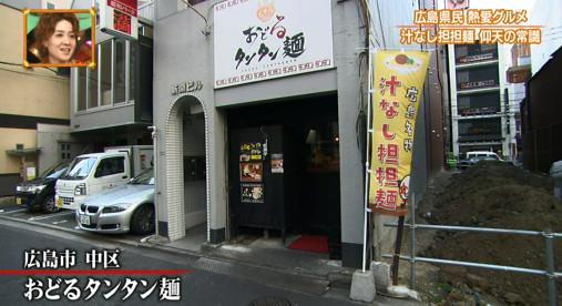 おどるタンタン麺汁なし担々麺ケンミンショー広島