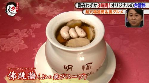 ぶっ飛スープ台湾ダレトク