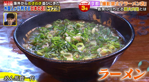 めん馬鹿一代世界が驚いたニッポン!スゴ~イデスネ!!視察団