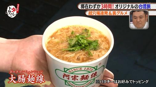 もつ煮込み麺渡辺満里奈台湾ダレトク