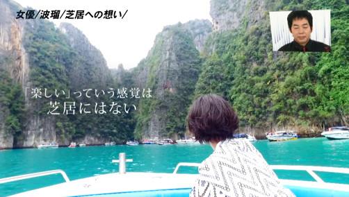 アナザースカイ波留ピピ・レイ島