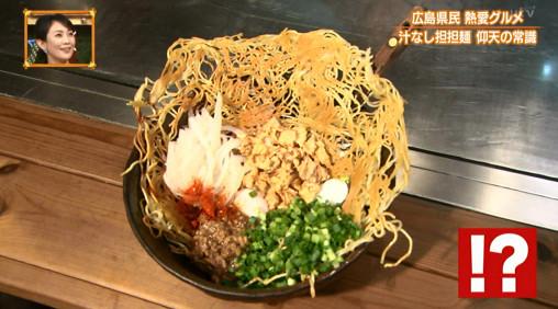ケンミンショー汁なし担々麺のお店⑤中村