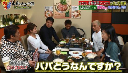 ダウンタウンなう・永島優美さんが訪れたお店永島昭浩