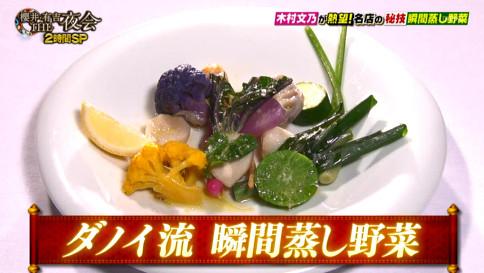 ダノイ瞬間蒸し野菜