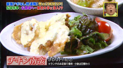 チキン南蛮火曜サプライズ松坂桃李