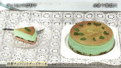 千葉雄大チョコミントケーキおしゃイズム
