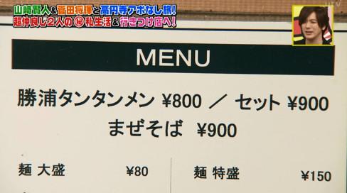 山崎賢人菅田将暉火曜サプライズ担々麺