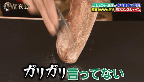櫻井有吉THE夜会・かかとの角質削りの名前2