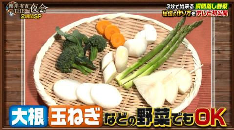 瞬間蒸し野菜材料家庭