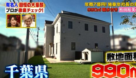 良かれと思って松田裕美豪邸