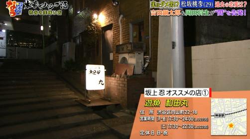 ダウンタウンなう・松坂桃李さんが訪れたお店遊魚和田丸