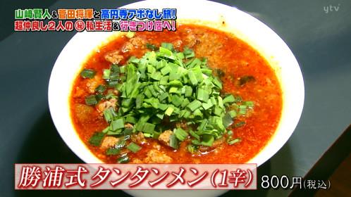 タンタン麺菅田将暉火曜サプライズ