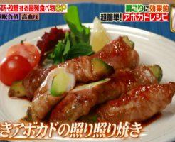 ジョブチューン・肩こり改善アボカド料理のレシピ「豚巻きアボカドの照り照り焼」