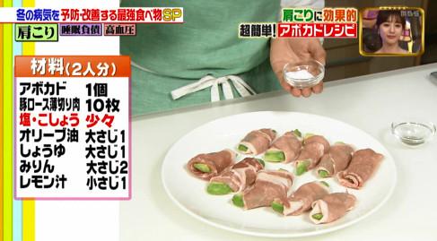 ジョブチューン・肩こり改善アボカド料理のレシピ「豚巻きアボカドの照り照り焼き」3