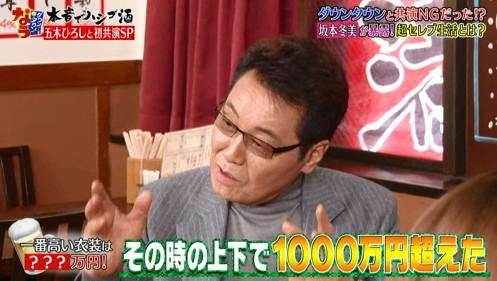 ダウンタウンなう・五木ひろしは1,000万円の衣装をクッションに