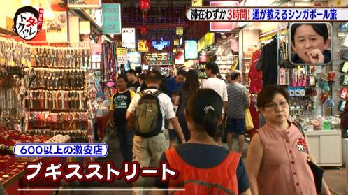 ダレトク岩井志麻子シンガポールの旅③・